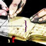 Книга посвящённая вам и вашему творчеству