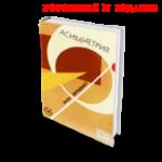 «Асимметрия» в бумаге за донейшн