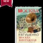 Новая книга в книжных Москвы